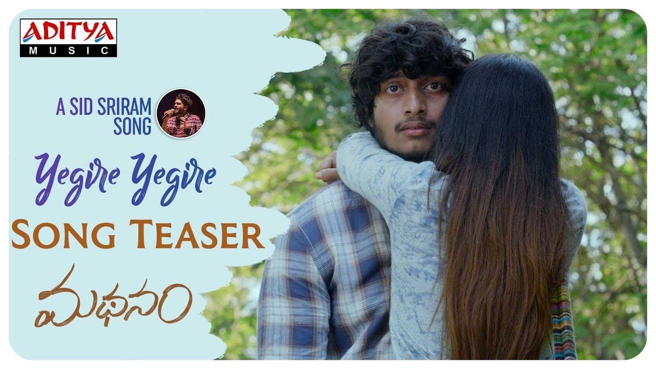 Yegire Yegire Song Teaser  | A Sid Sriram Song | Madhanam Movie | Ron Ethan Yohann