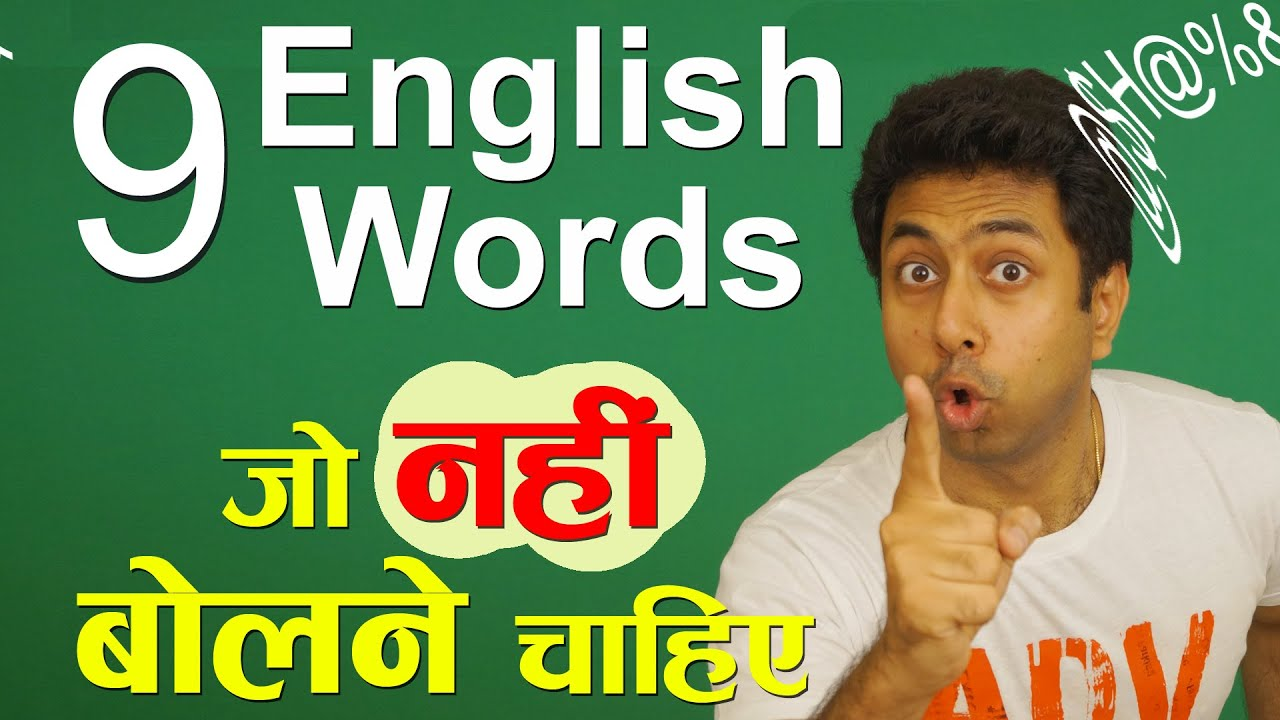 9 English Words जो नहीं बोलने चाहिए | Rude & Polite Words in English  Vocabulary | Hindi Video
