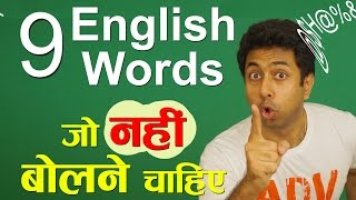 9 English Words À¤œ À¤¨à¤¹ À¤¬ À¤²à¤¨ À¤š À¤¹ À¤ Rude Polite Words In English Vocabulary Hindi Video Youtube 1 specialisation of meaning — if the word with the new meaning comes to be used in the specialised vocabulary of some limited group within the speech community it is usual to speak of. 9 english words ज नह ब लन च ह ए rude polite words in english vocabulary hindi video