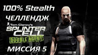 Скрытное прохождение Splinter Cell Double Agent Миссия 5 Гостиница