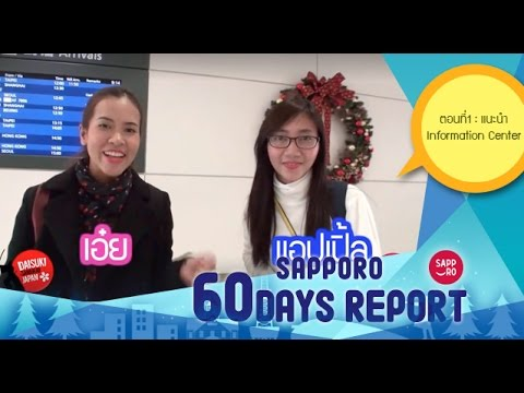 Sapporo 60 Days Report EP 1 แนะนำ Information Center