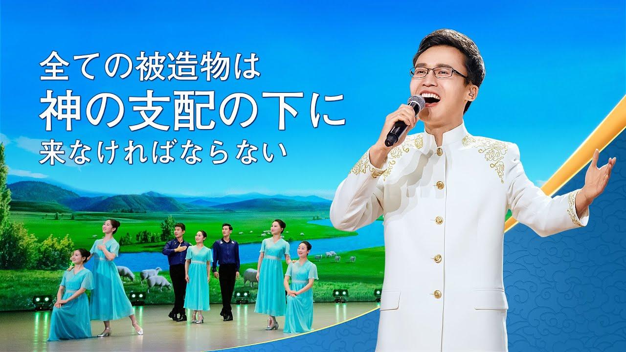 ワーシップソング「全ての被造物は神の支配の下に来なければならない」日本語字幕