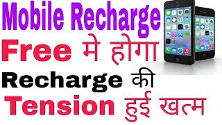 free recharge // free recharge mobile balance // free me recharge kaise kare