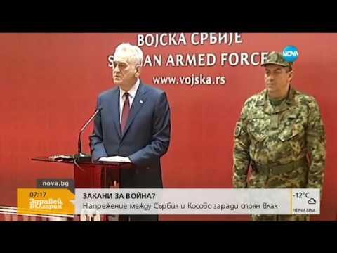 Напрежение между Косово и Сърбия заради влак провокация - Здравей, България (16.01.2017г.)
