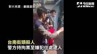 台南街頭殺人 警方持拘票至嫌犯住處逮人