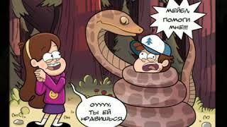 Комиксы про Диппера и Мэйбл