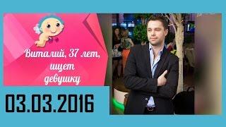 Давай поженимся. Виталий Гогунский! Кузя из Универа! Эфир от 03.03.2016. HD версия.