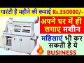 गारंटी है रोजाना  ₹11000 कमाई की, New business ideas 2019, Small Business, Startup Ideas 2019