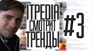 ITPEDIA ЧЕКАЕТ ТРЕНДЫ #3