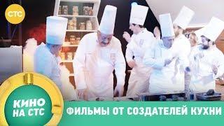 Фильмы от создателей Кухни