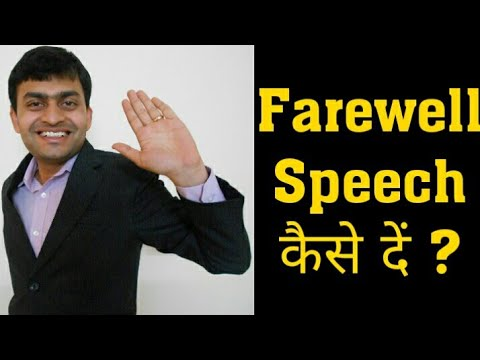 How to give farewell speech in hindi ?