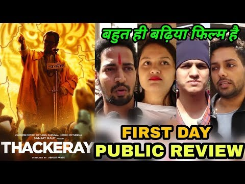 Thackeray Movie Public Review I Balasaheb Thakre I  Nawazuddin Siddiqui I Amrita Rao