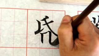 台灣書法家吳啟禎楷書示範--劉方平春怨(一) thumbnail