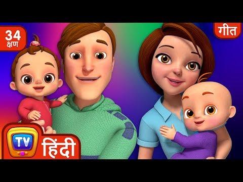 मैं प्यार, प्यार, करती हूँ बेबी (I Love You Baby) Collection - Hindi Rhymes For Children - ChuChuTV