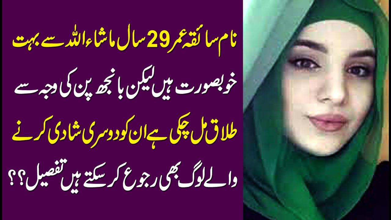 Name Saiqa Age 29 Years Old Banjpan Marriage Proposal Program Details