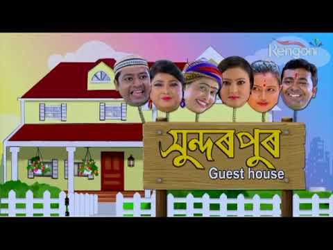 Sundarpur Guest House EP 1 /16th Oct 2017