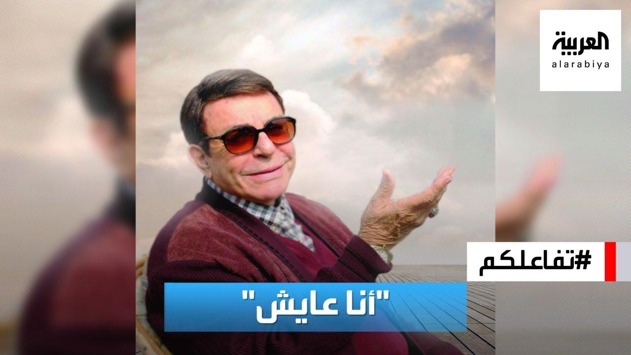 فاعلكم | حقيقة وفاة الفنان سمير صبري