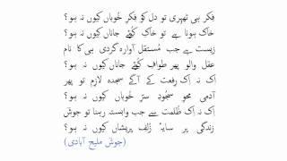 josh malihabadi: fikr hi thehri: mehdi hassan جوش: فکر ہی : مہدی حسن