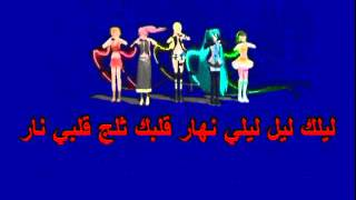 AKOUL AHWAK HAYFA2 karaoke كاريوكي