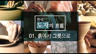 [한국 도자의 흐름 1] 흙에서 그릇으로 편