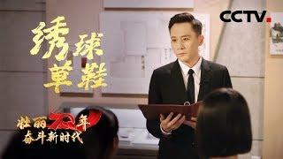 [壮丽70年 奋斗新时代]《绣球草鞋》 讲述人:刘烨| CCTV综艺
