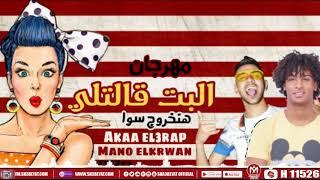 مهرجان البت قالتلى هنخروج سوا ▪ اكا العرب ▪ مانو الكروان ▪ 2019 ▪ MAHRAGAN ELBENT ALET LE