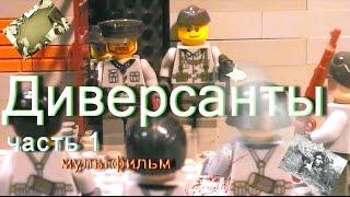Диверсанты ЛЕГО Мультфильм / Великая Отечественная Война / WW2