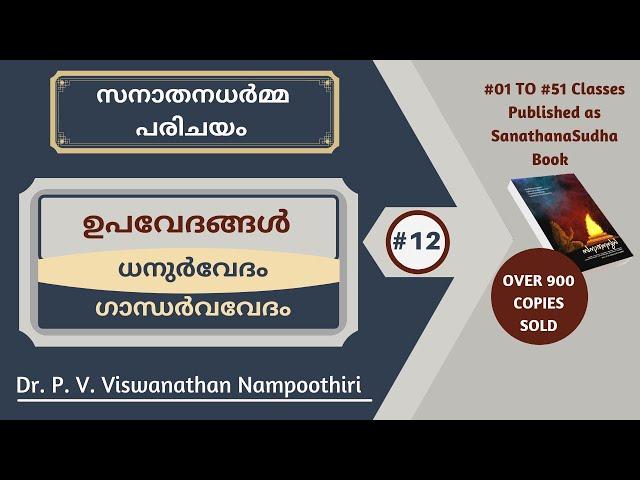 #12 ഉപവേദങ്ങൾ - ധനുർവേദം, ഗാന്ധർവവേദം - Dr. P V Viswanathan Nampoothiri
