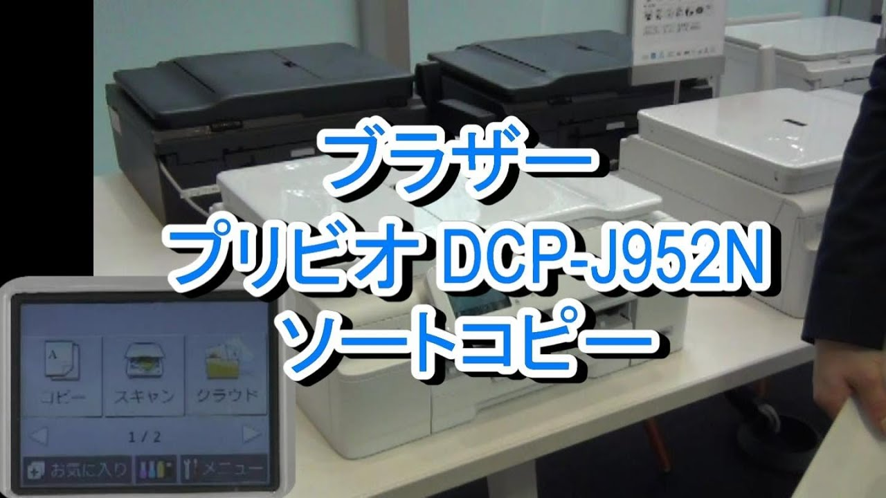 BROTHER DCP-J952N PRINTER DRIVER FOR PC