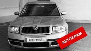 АВТОХЛАМ - СПАСИБО, ЧТО ЖИВОЙ! Автомобиль за 350.000р!!!