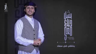[ جلسات يمانية ] بشل حبك معي - حسين محب 2020