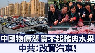 中共推出促進消費政策 刺激貧窮百姓購車|新唐人亞太電視|20190924