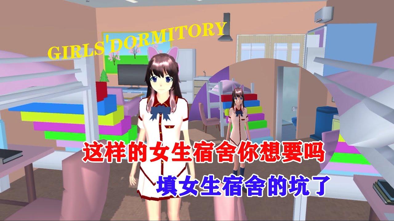 樱花校园模拟器:小狐狸来填旧坑了,新版女生宿舍邀请你入住!#樱花校园模拟器