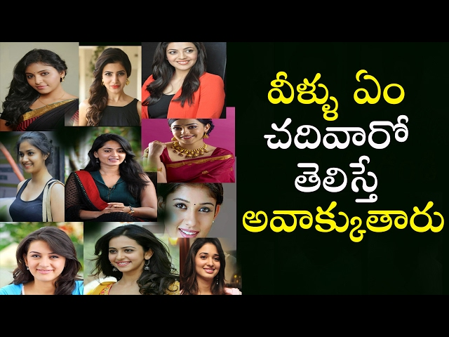 Tollywood Top 11 Heroines Educational Qualifications and Their Colleges