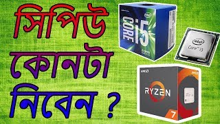 CPU Buying Guide| BANGLA | 2017