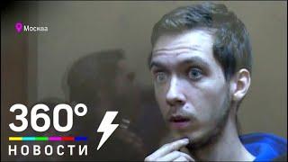 Зарезавший родителей и бабушку Владислав Ермаков арестован на 2 месяца