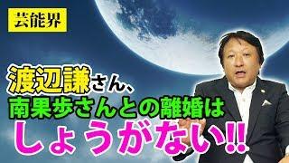 先日離婚発表をした渡辺謙さん。なぜ2人はすれ違ってしまったのか、四柱...