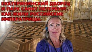 Екатерининский Дворец и Парк Санкт Петербург|Царское село|Как жили российские императрицы
