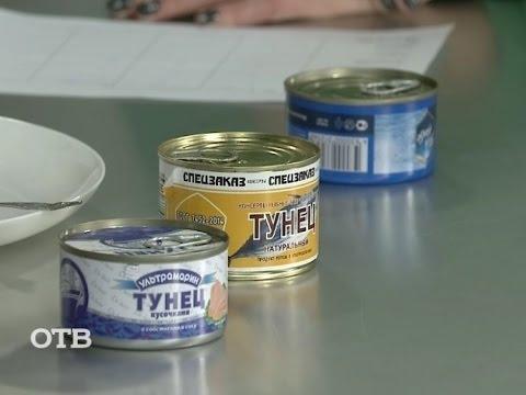 Советы потребителям: как выбрать консервированного тунца? (30.11.15)
