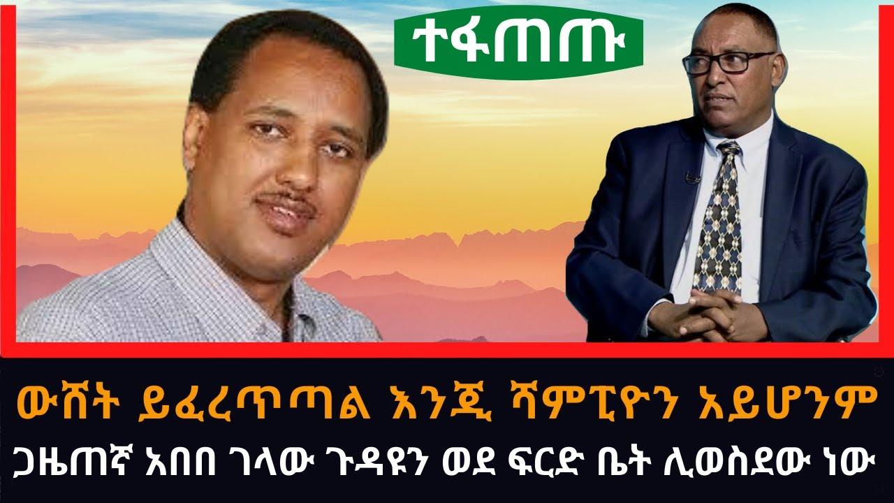 Download Ethiopia: ጋዜጠኛ አበበ ገላው ጉዳዩን ወደ ፍርድ ቤት ሊወስድ ነው : Abebe Gelaw : Alfa Tube
