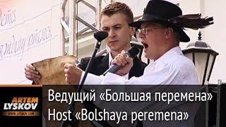 Артем Лысков - ведущий городского праздника выпускников