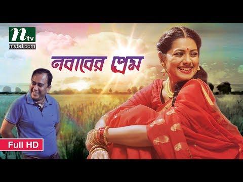 Eid Comedy Natok 2017   Nababer Prem, Full Natok   by Zahid Hasan, Nusrat Imrose Tisha