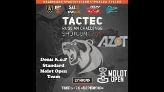 TACTEC Russian Shotgun Challenge (5.11) - 4-й этап Кубка России