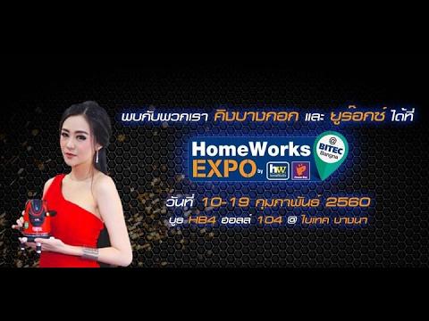 บรรยากาศงาน Home Works Expo 2017