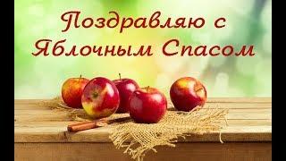ЯБЛОЧНЫЙ СПАС \ Красивое поздравление с праздником!)