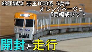 鉄道模型Nゲージ 京王1000系 6次車 オレンジベージュ 5両セット【開封・走行動画】