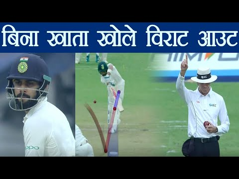 India Vs Sri Lanka 1st Test: Virat Kohli Out on DUCK | वनइंडिया हिंदी