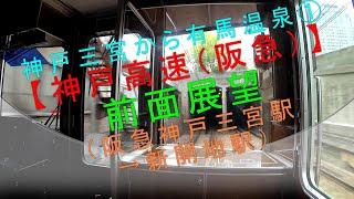 神戸三宮から有馬温泉①【神戸高速(阪急) 前面展望(阪急神戸三宮駅→新開地駅)】