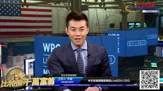 """20180124【比特幣千萬富翁】證監會很快將審查""""區塊鏈""""公司 韓國將於一月底正式落實數字貨幣交易實名制"""