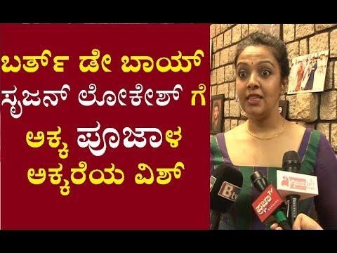 Pooja Lokesh Special wishes to Srujan Lokesh